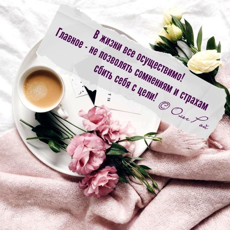 картинки цветы с цитатами хорошего настроения собственном