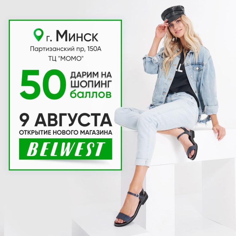 Магазины Белвест В Минске