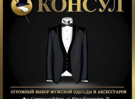 Магазин Мужской Одежды Славянск На Кубани