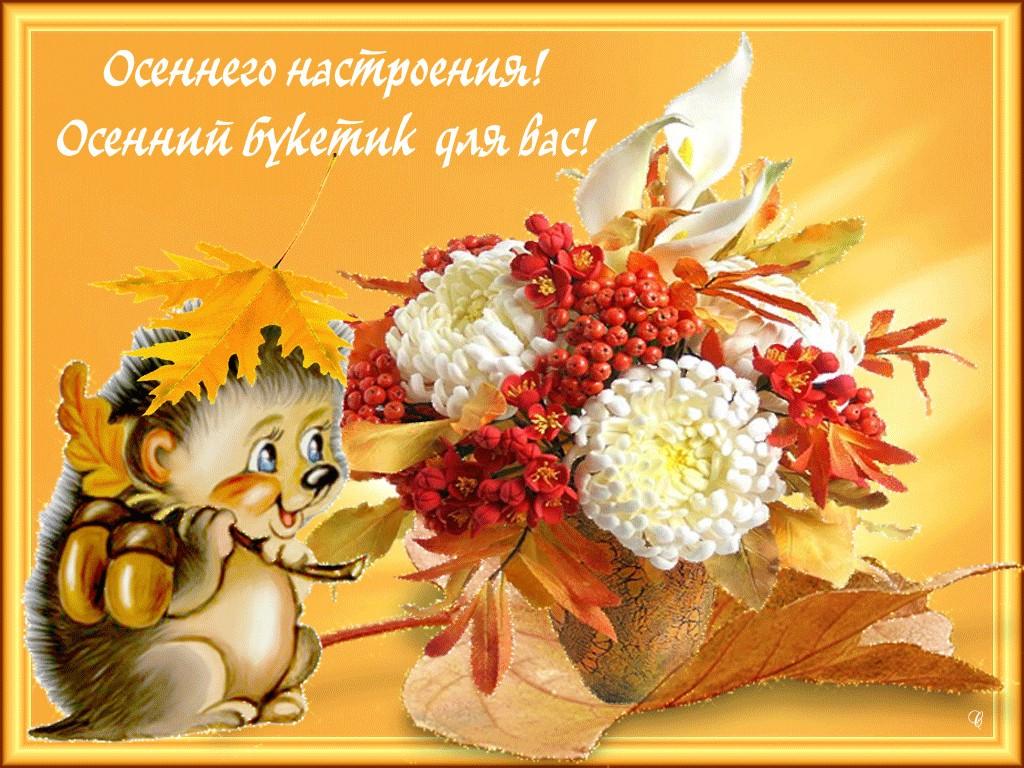 Болью душе, открытки хорошего осеннего дня и отличного настроения