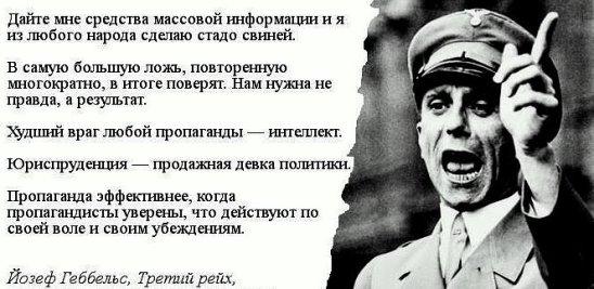 Пауль Йозеф Геббельс (1897-1945) - рейхсминистр народного просвещения и  пропаганды Германии, главный пропагандист Третьего рейха, ближайший  соратник и друг Гитлера.