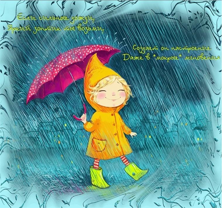 танца картинки доброе утро хорошей погоды без дождика для накачивания