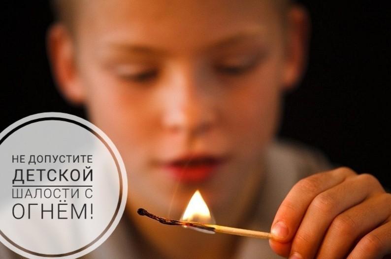 Детская шалость с огнем — частая причина пожаров! | Гимназия № 293