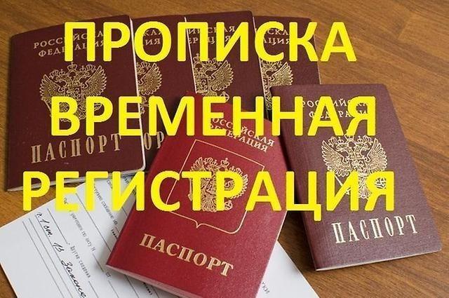 Временная регистрация в Томской области, не дорого в приравненом к северному и районному коффициэнту 50%.