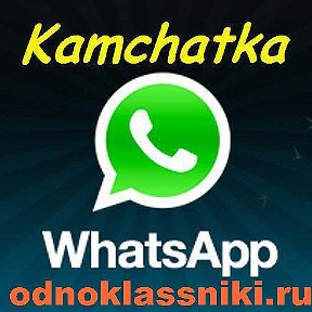 WhatsApp Камчатка