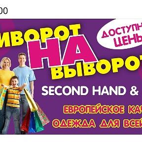 f4cb4c56061 Секонд хенд и Сток