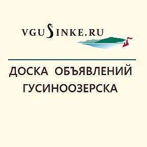 9f5a2080e4cb ВГУСИНКЕ РУ - доска объявлений Гусиноозерска   OK.RU