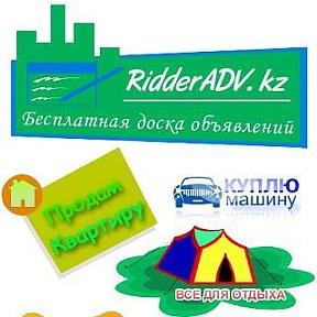 Доска объявлений г. Риддер, ВКО (www.RidderADV.kz)   OK.RU aa1a6ea92a1