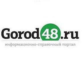 Картинки по запросу Gorod48