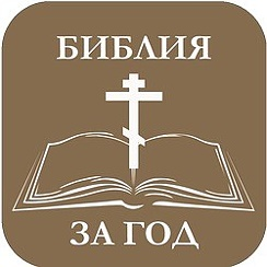 Библия за год Цель акции – чтение и изучение cлова Божия
