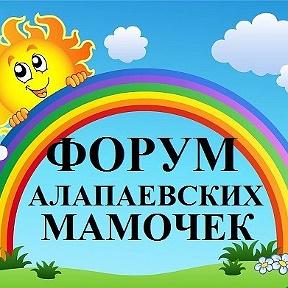 ФОРУМ АЛАПАЕВСКИХ МАМОЧЕК   OK.RU e8833c6048d