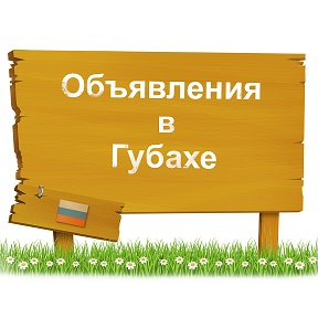 Объявления в Губахе   OK.RU e122151743f