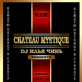 "V.I.P. Afterparty in ""Chateua Mistique"""