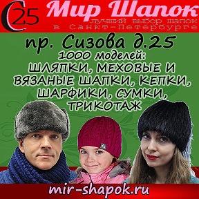 0bf18aafcbe1 Мир Шапок - головные уборы в Санкт-Петербурге | OK.RU