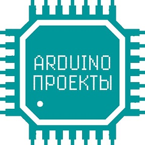 arduino project ардуино проекты