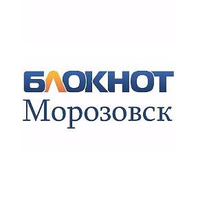 Картинки по запросу Блокнот Морозовск