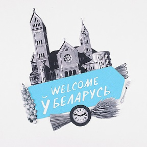 Welcome ў Беларусь