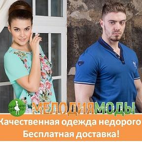 a61a4e16d1b МЕЛОДИЯ МОДЫ-интернет-магазин качественной одежды