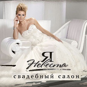 f85a5116523 Свадебный салон
