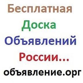 4be7fd2a8a8fa Бесплатная Доска Объявлений России | OK.RU