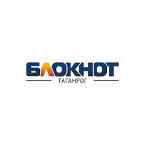 Картинки по запросу bloknot-taganrog.ru