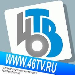46TV.ru Первое курское интернет телевидение | OK.RU