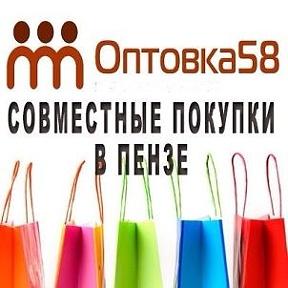 Совместные покупки Пенза ОПТОВКА58   OK.RU c793afbea7d