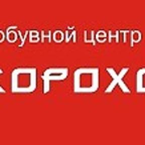 96f9022a3 Обувной Центр СКОРОХОД | OK.RU
