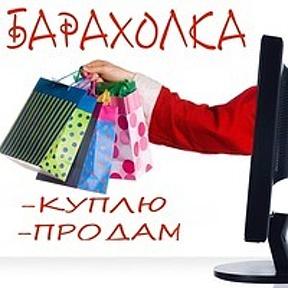 БАРАХОЛКА (объявления куплю, продам УкраинА   OK.RU 3ec43c28110