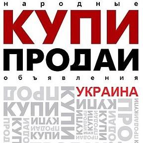 099e435ea0f26 Olx бесплатные объявления Украина | OK.RU