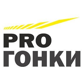 Спортивный телеканал «PROГОНКИ» получил лицензию на вещание