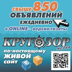 газета бесплатных объявлений знакомства челябинск
