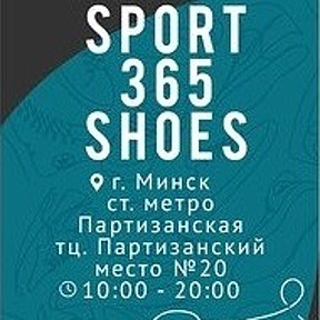 sport365shoes.by