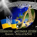 Шансон-музыка души (Shanson - music of the soul)