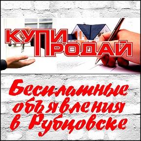 Доска объявлений в Рубцовске