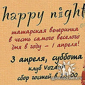 HAPPY NIGHT! 3 апреля - клуб VOZDUH!