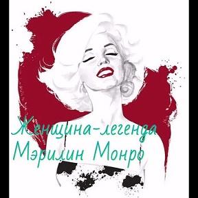 d7103a634 Женщина-легенда Мэрилин Монро