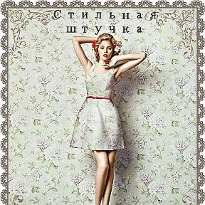 d775c62037d Магазин женской молодежной одежды Стильная ШТУЧКА!