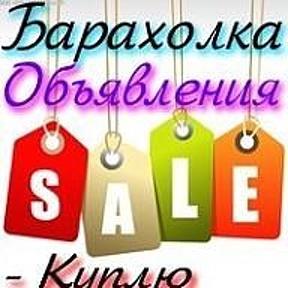 Барахолка, объявления, куплю, продам Кокшетау   OK.RU fc4a1856048