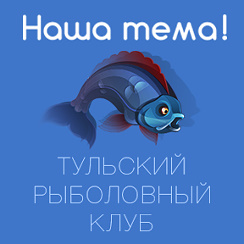 Вступить в рыболовный клуб москва детский клуб а б москва