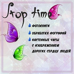 ౮ Stop Time ౮