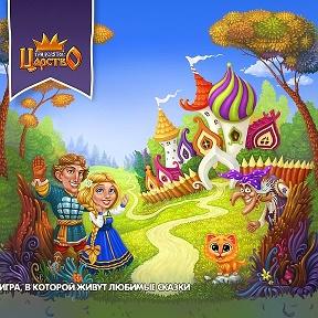 прохождение игры тридевятое царство в одноклассниках