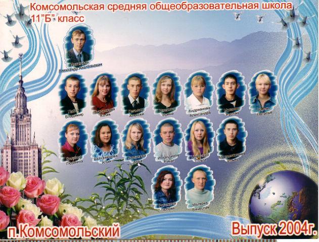 Выпуск-2004