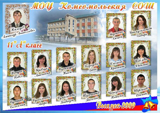 Выпуск-2009