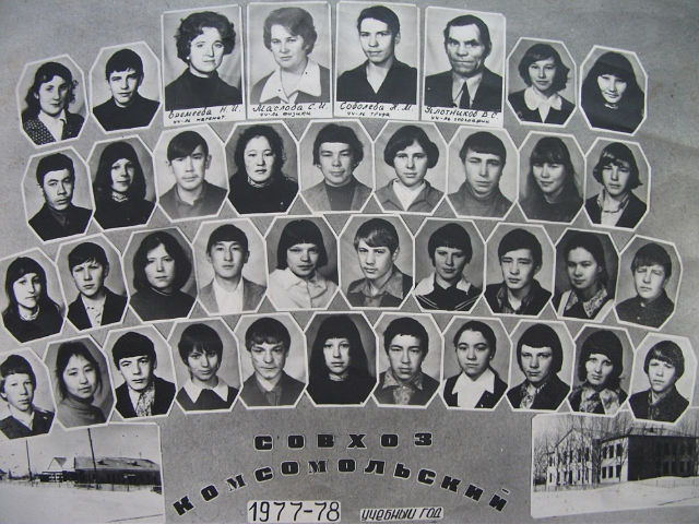 Выпуск-1979