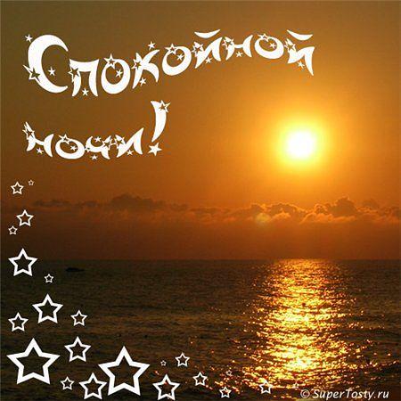 спокойной ночи открытки фото