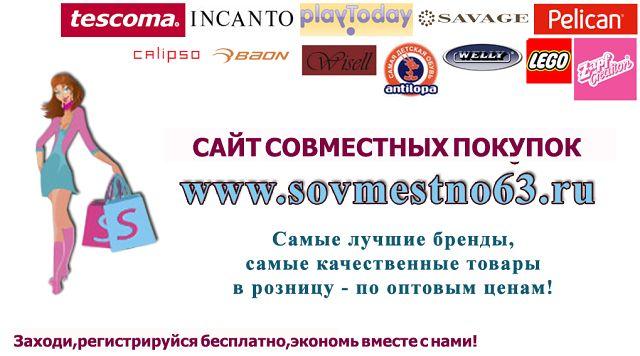 6047a0b88825 ... сайт совместных покупок, сайт совместных закупок, форум совместных  покупок, коллективные покупки, сп форум, совместная покупка детской одежды,  ...