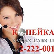 Такси Копейка в Уфе 2-222-001