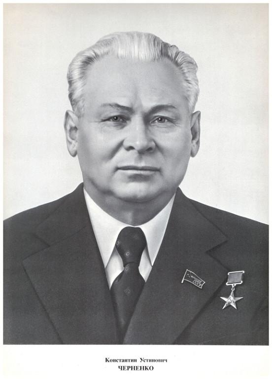 Генсек Черненко