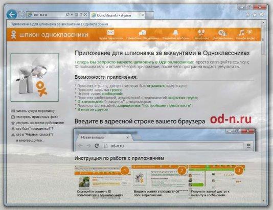 8 Let.ru приложения для шпионажа за аккаунтами в одноклассниках